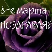 Поздравляем милых дам, мам и дочек с 8 марта!