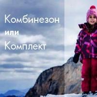 Комбинезон или комплект: что выбрать на зиму, весну, осень?