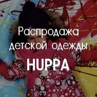 Сезонная распродажа детской одежды Huppa