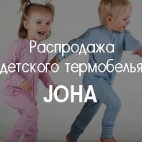 Сезонная распродажа детского термобелья Joha