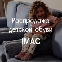 Сезонная распродажа детской летней обуви Imac