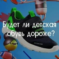 Будет ли детская обувь дороже и почему?