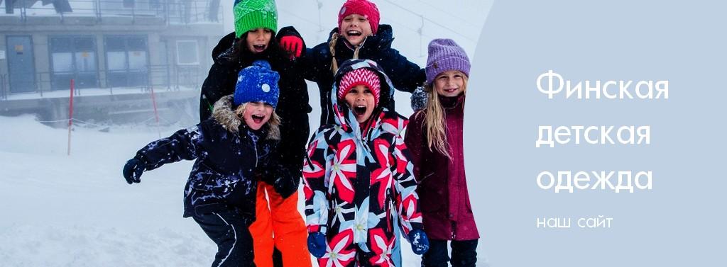 Финская детская одежда - интернет сайт