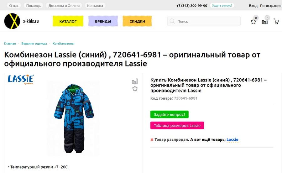 оригинальный комбинезон Lassie на X-kids.ru