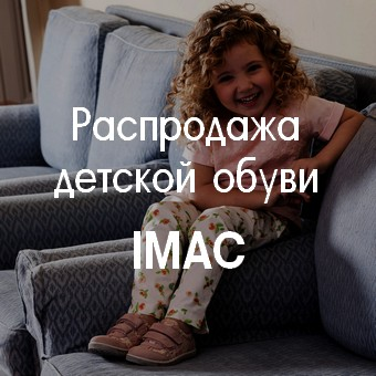 Распродажа Imac