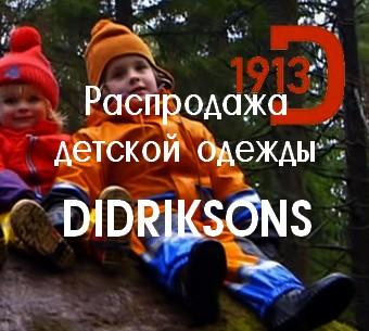 Распродажа Didriksons