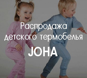 Распродажа Joha