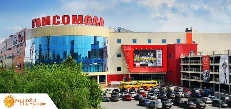 магазин оранжевое настроение Комсомолл